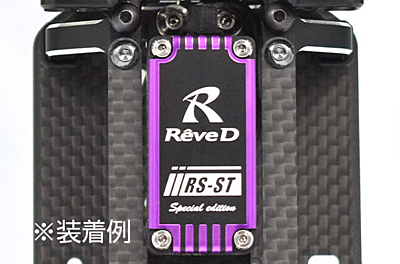 Reve D Super Precision Machine Cut Titanium Servo Case Screw Set for RS-ST Servo (4pcs)