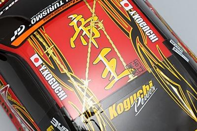Yokomo DUNLOP with KOGUCHI POWER Body Set